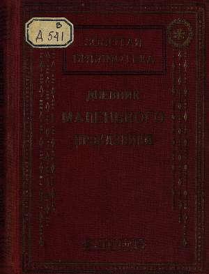 Дневник маленького проказника