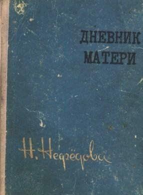 Дневник матери