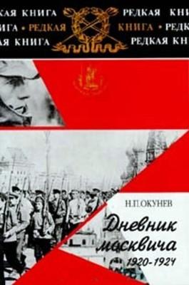 Дневник москвича. 1920–1924. Книга 2