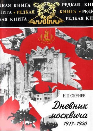Дневник москвича. Том 1. 1917-1920