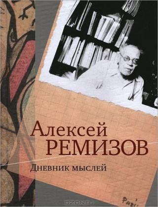 Дневник мыслей. 1943-1957 гг. Том 1. Май 1943-январь 1946