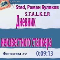 Дневник неизвестного сталкера