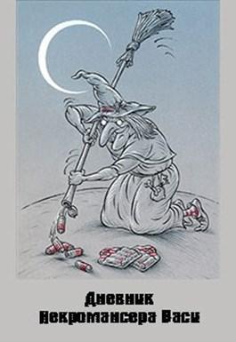 Дневник Некромансера Васи (СИ)