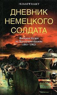 Дневник немецкого солдата. Военные будни на Восточном фронте. 1941 – 1943