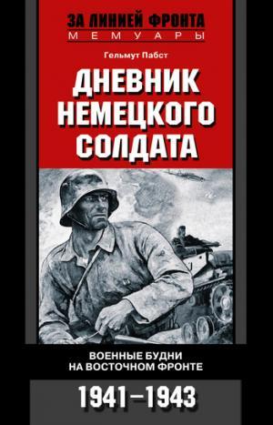 Дневник немецкого солдата. Военные будни на Восточном фронте. 1941-1943 [litres]