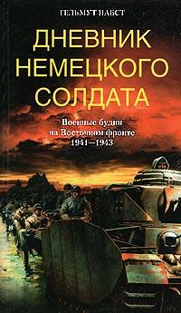 Дневник немецкого солдата. Военные будни на Восточном фронте. 1941 - 1943