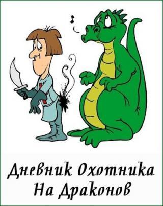 Дневник Охотника На Драконов