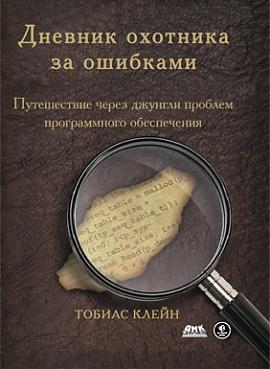 Дневник охотника за ошибками