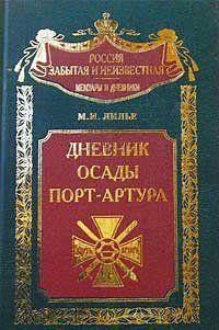 Дневник осады Порт-Артура