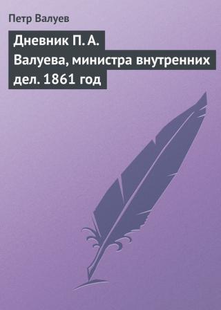 Дневник П. А. Валуева, министра внутренних дел. 1861 год