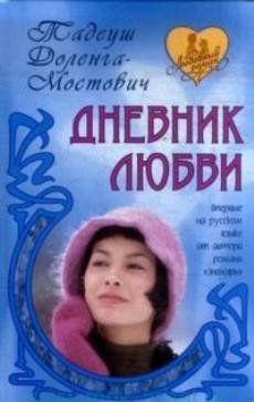 Дневник пани Ганки (Дневник любви)