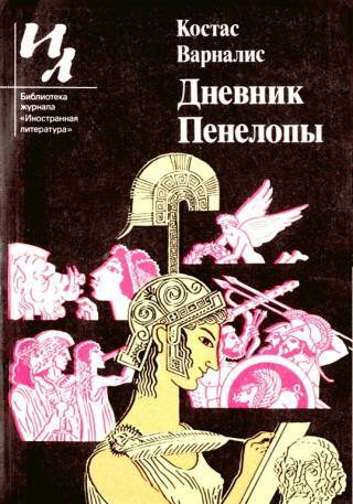 Дневник Пенелопы