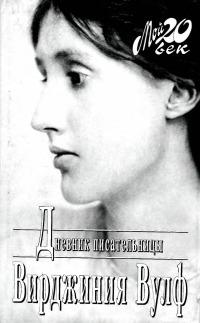 Дневник писательницы