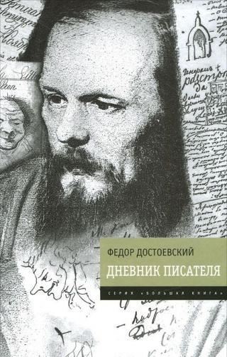 Дневник писателя (3)
