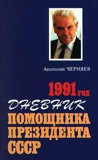 Дневник помощника Президента СССР. 1991 год