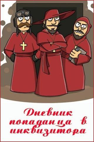 Дневник попаданца в инквизитора
