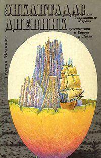 Дневник путешествия в Европу и Левант