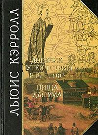 Дневник путешествия в Россию. Пища для ума (иллюстрации Льюиса Кэррола)