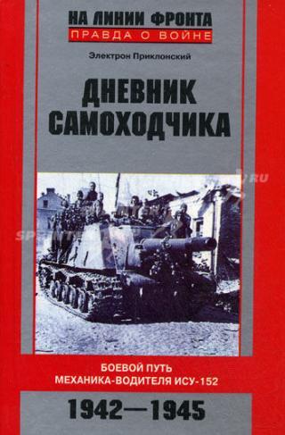 Дневник самоходчика: Боевой путь механика-водителя ИСУ-152