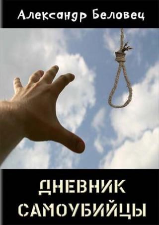 Дневник самоубийцы (СИ)