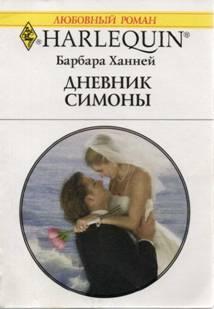 Дневник Симоны