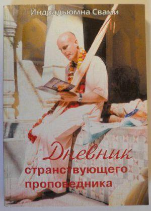 Дневник странствующего проповедника 1-13