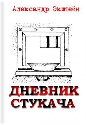 Дневник стукача [Maxima-Library]