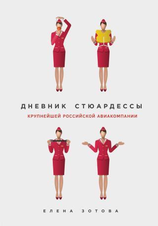 Дневник стюардессы [сборник]