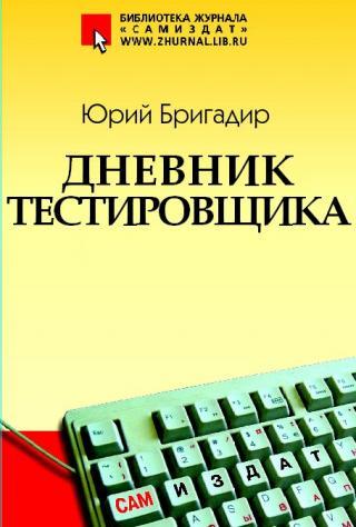 Дневник тестировщика