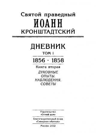 Дневник. Том I. 1856-1858. Книга 2. Духовные опыты. Наблюдения. Советы