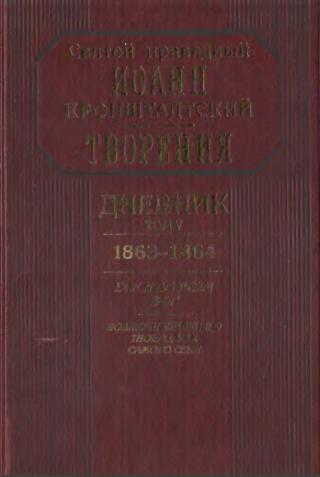 Дневник. Том V. 1863–1864. Все и во всем Бог. Возлюби ближнего твоего, как самого себя