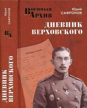 Дневник Верховского
