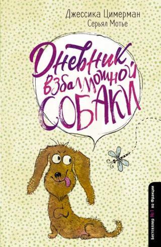 Дневник взбалмошной собаки [litres с оптимизированными иллюстрациями]
