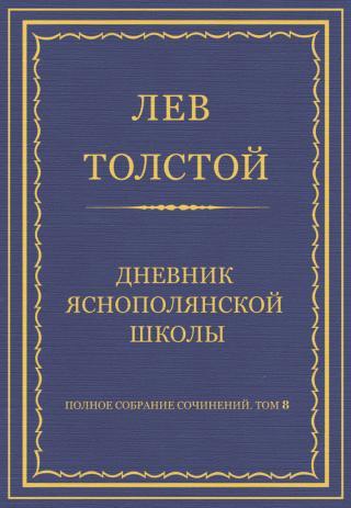 Дневник Яснополянской школы