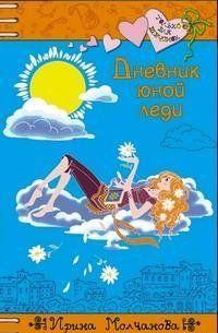 Дневник юной леди