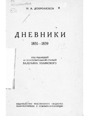 Дневники. 1851-1859