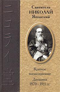 Дневники 1870-1911 гг.