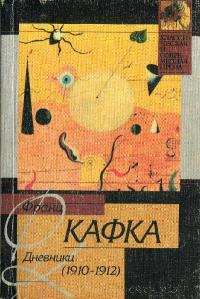 Дневники, 1910-1912
