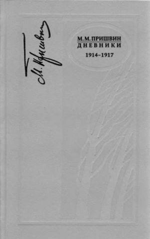 Дневники 1914-1917