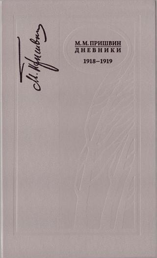 Дневники 1918-1919
