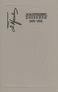 Дневники 1920-1922