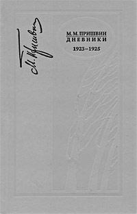 Дневники 1923-1925