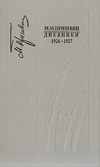 Дневники 1926-1927