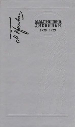 Дневники 1928-1929