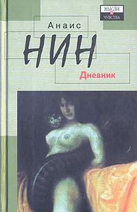 Дневники 1931 - 1934 гг. Рассказы