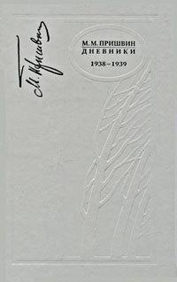 Дневники 1938-1939 гг.