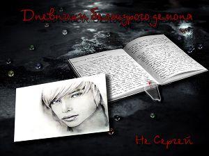 Дневники белокурого демона (СИ)