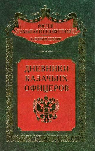 Дневники казачьих офицеров [Maxima-Library]