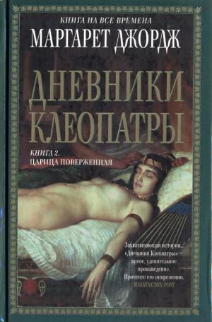 Дневники Клеопатры. Книга 2. Царица поверженная
