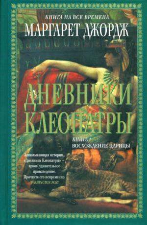 Дневники Клеопатры. Восхождение царицы
